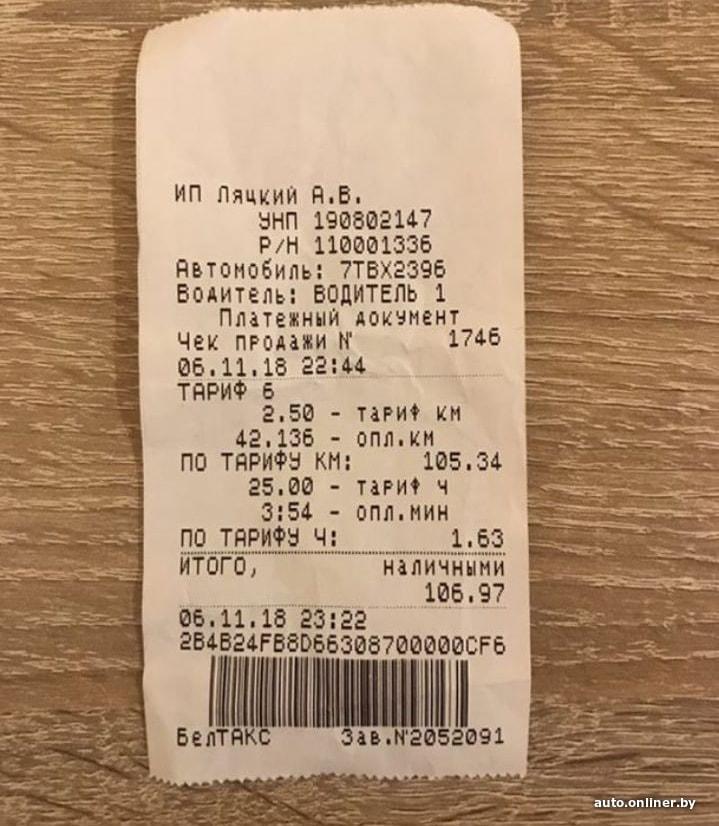 Японский болельщик «Челси» доехал из аэропорта в Минск за 107 рублей