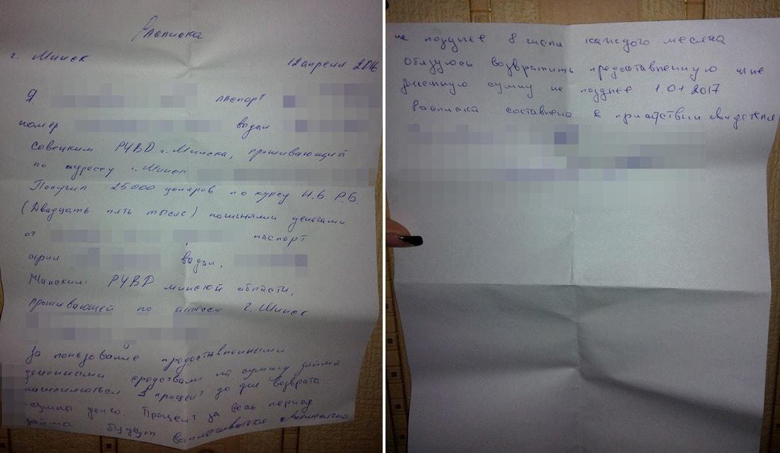 деньги в долг под расписку витебск кредит под залог недвижимости банки москвы