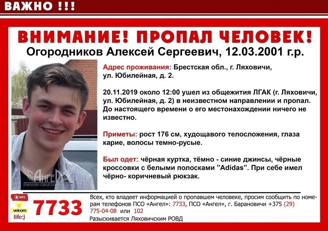 В Ляховичах пропал 18-летний парень. Он может оказаться в любой точке Беларуси