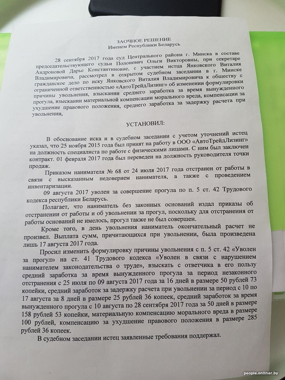 Как сделать трудовую книжку минск фрунзенский район 191