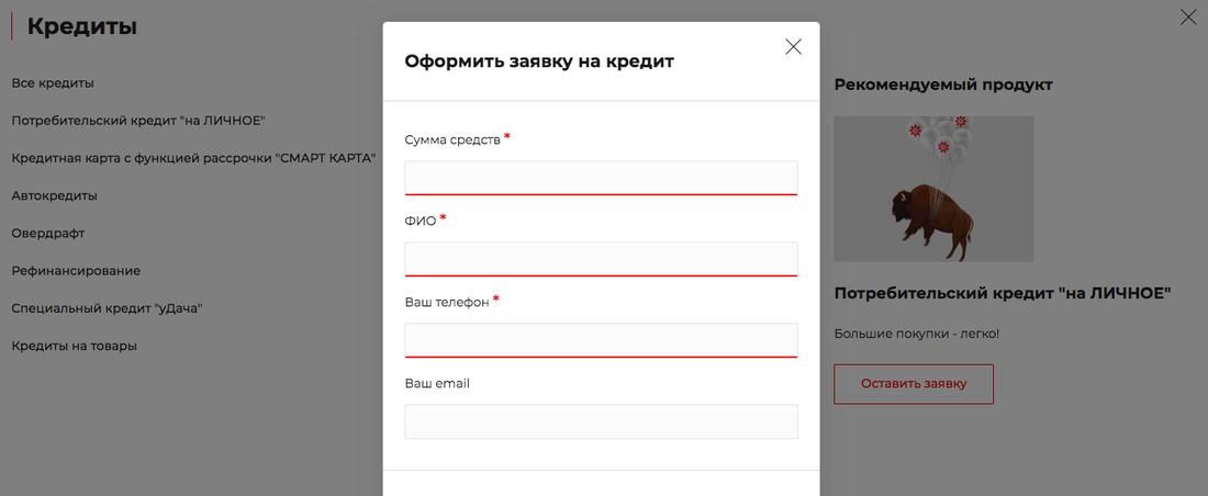 Онлайн заявка на кредит могилев