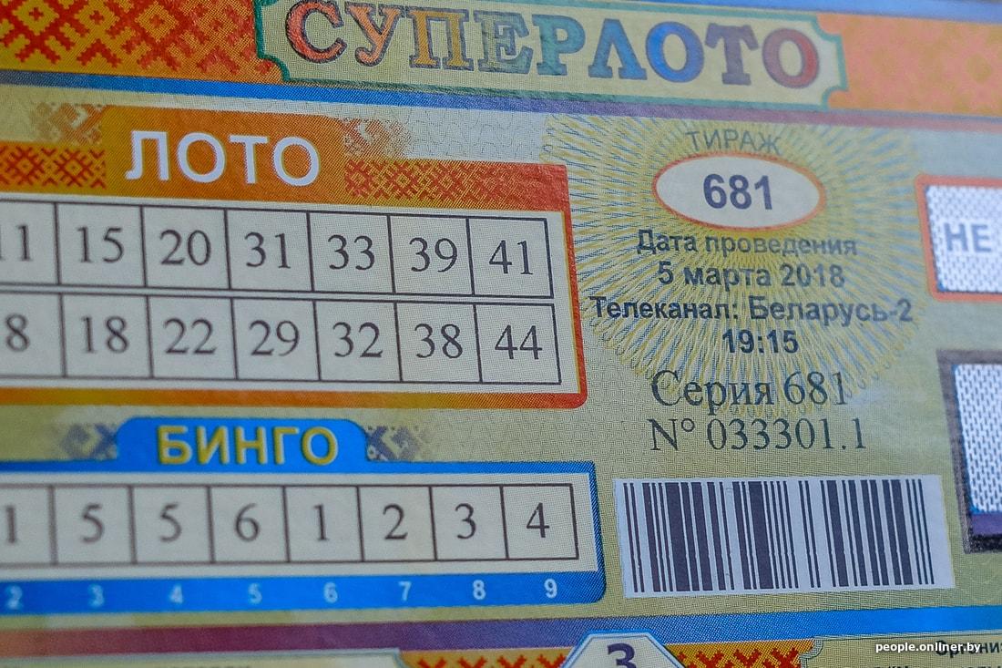 моментальная лотерея самая выигрышная