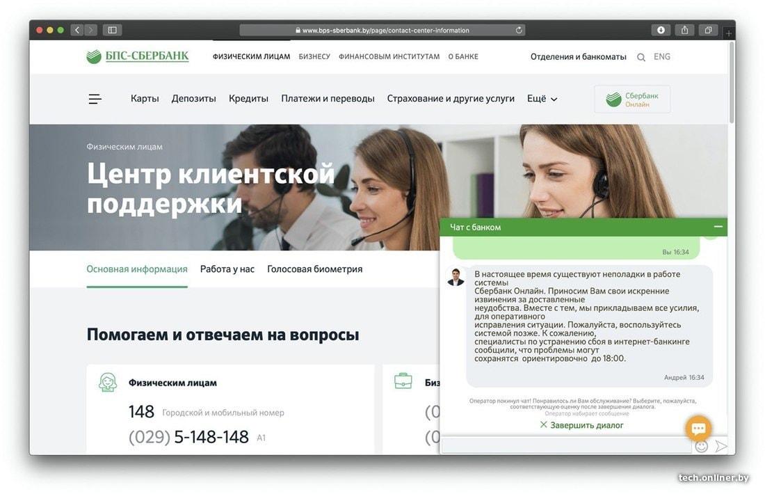 «Аномальное количество входов». У ряда белорусских банков проблемы с запуском приложений