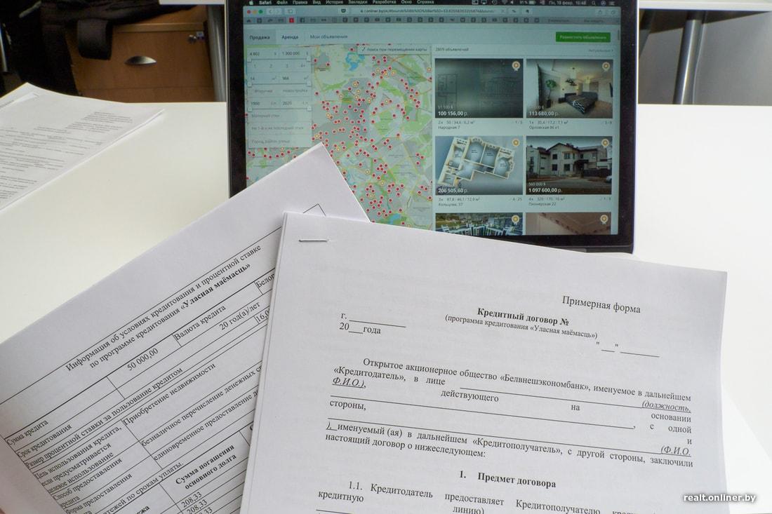 кредит на недвижимость в беларуси без поручителей