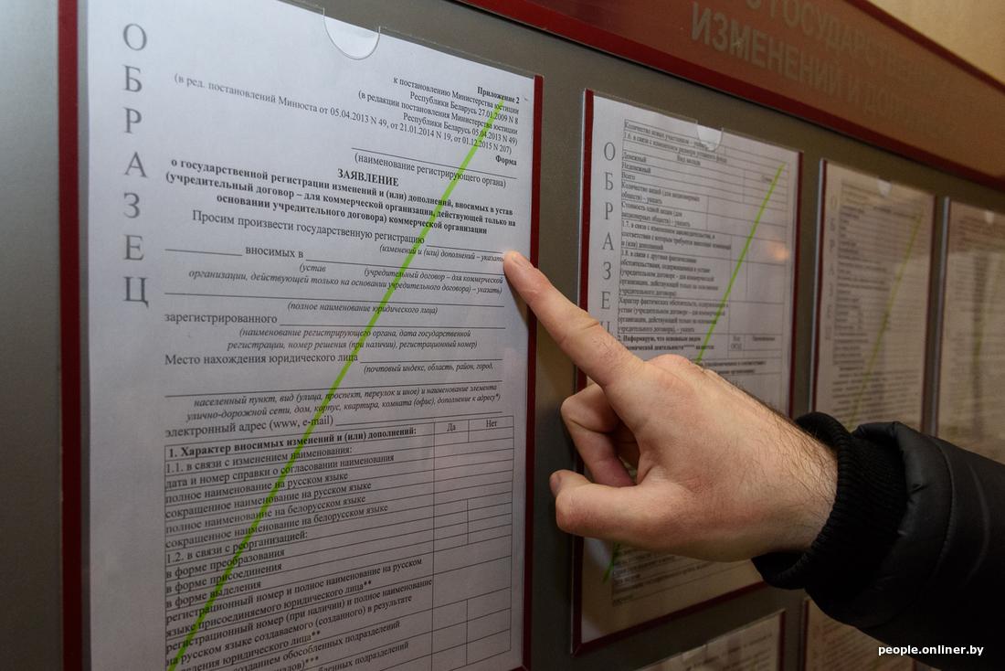 Электронная регистрация ип в гомеле бланки регистрации ип заявлений