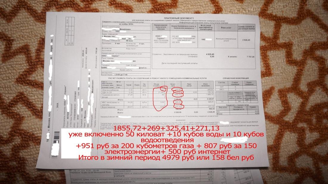 """«""""Коммуналка"""" получилась выше белорусской, но не существенно»: москвич прикинул полную стоимость зимнего месяца в своем ЖК"""