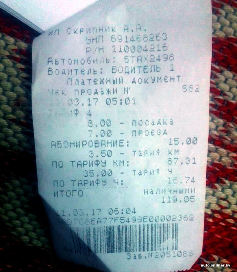 Стоимость такси на 3 часа сайт входа официальный стоимость белгород часы клуб
