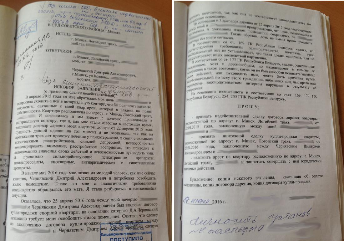Семья обожглась на покупке квартиры в Минске Бывшая собственница  И вообще страдает психическими расстройствами сильной депрессией не отдает отчет своим действиям Сейчас она просит суд признать договор дарения