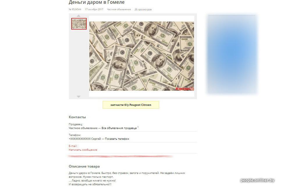 кредит без справок о доходах гомель как узнать юридический адрес организации по названию в москве