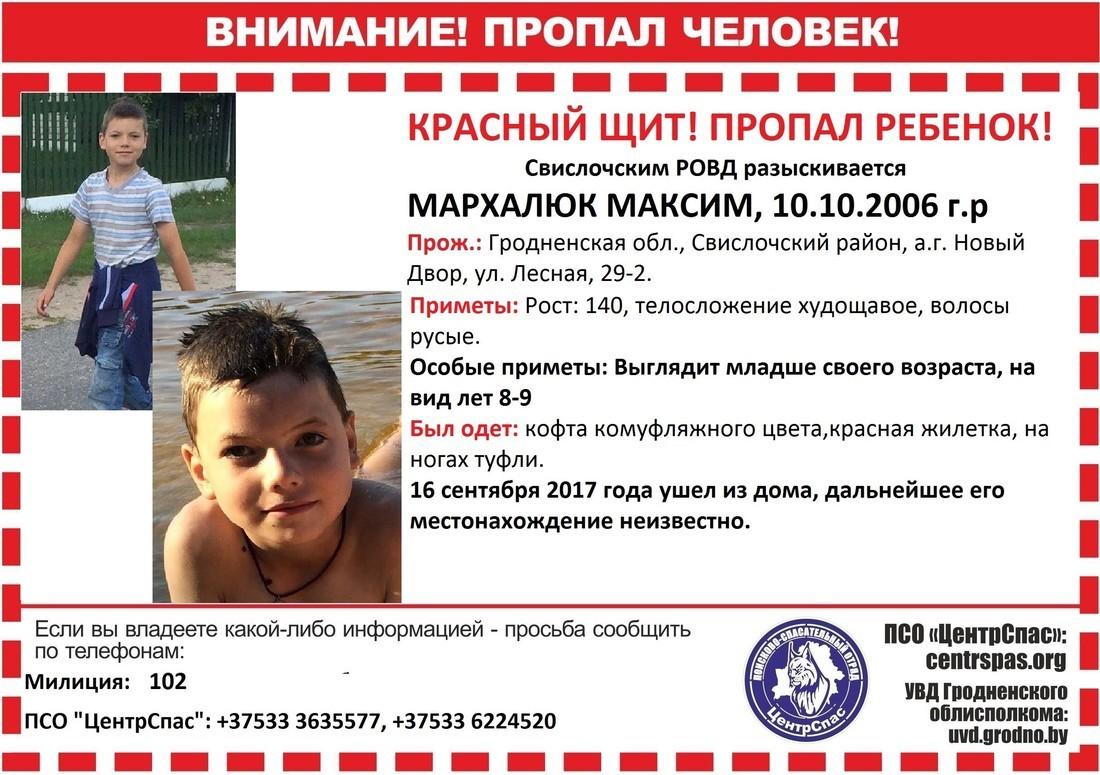 К поискам пропавшего Максима Мархалюка подключился Интерпол