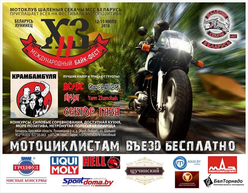 Международный байкерский фестиваль пройдет 12—15 июля в Лунинецком районе