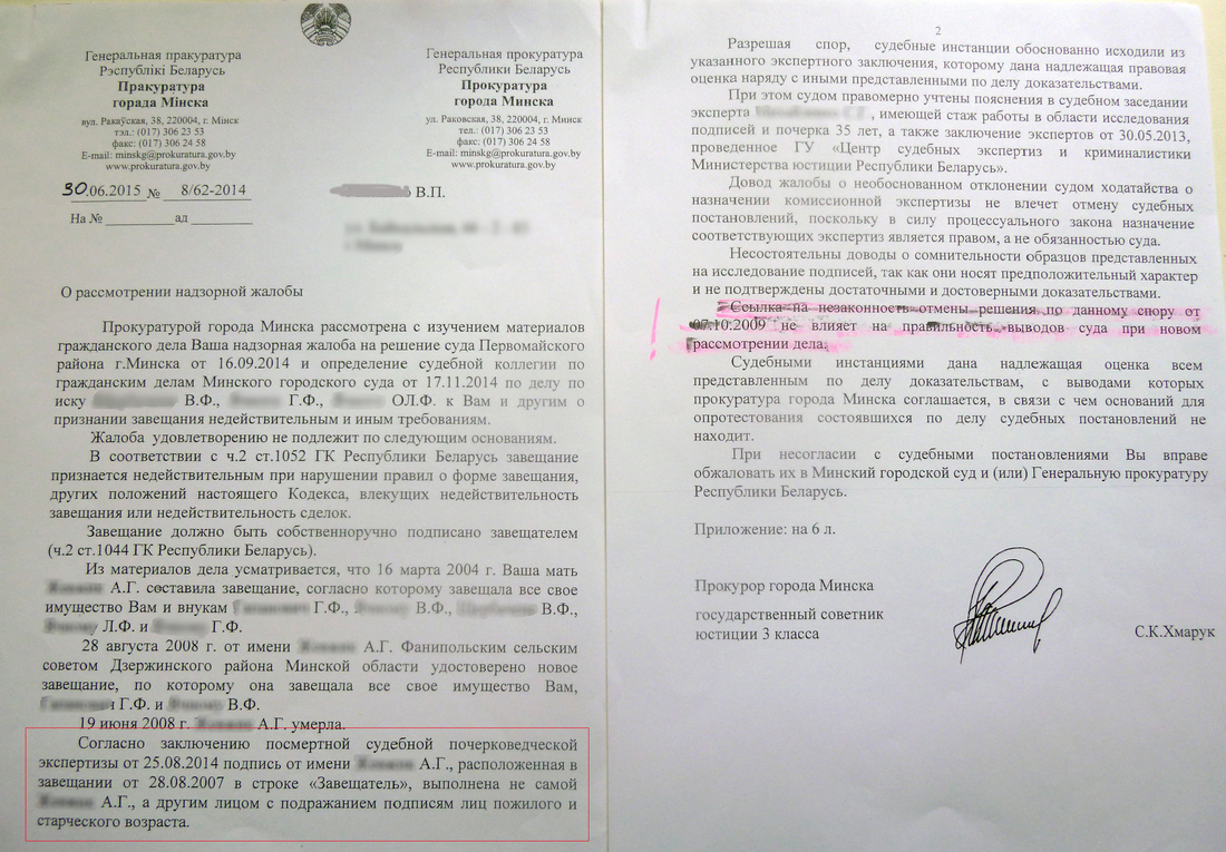 Как написать завещание на квартиру в беларуси