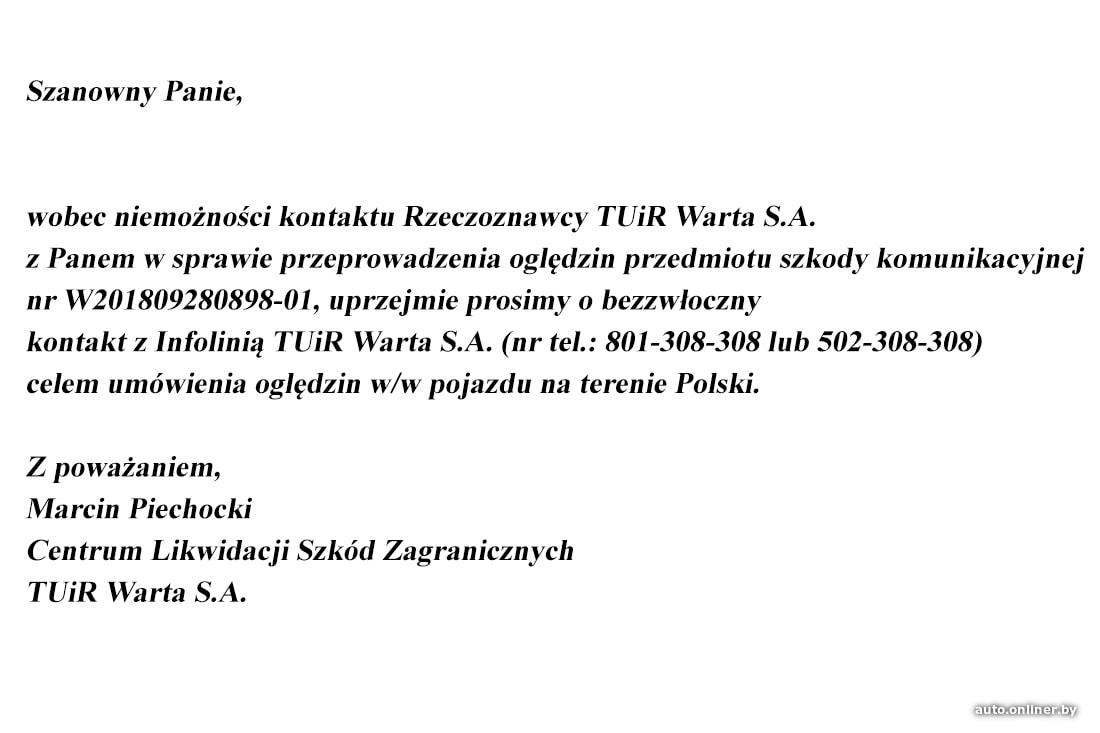 «Я, конечно, слышал, что польские страховые компании не жадничают, но...» Случай из Тересполя