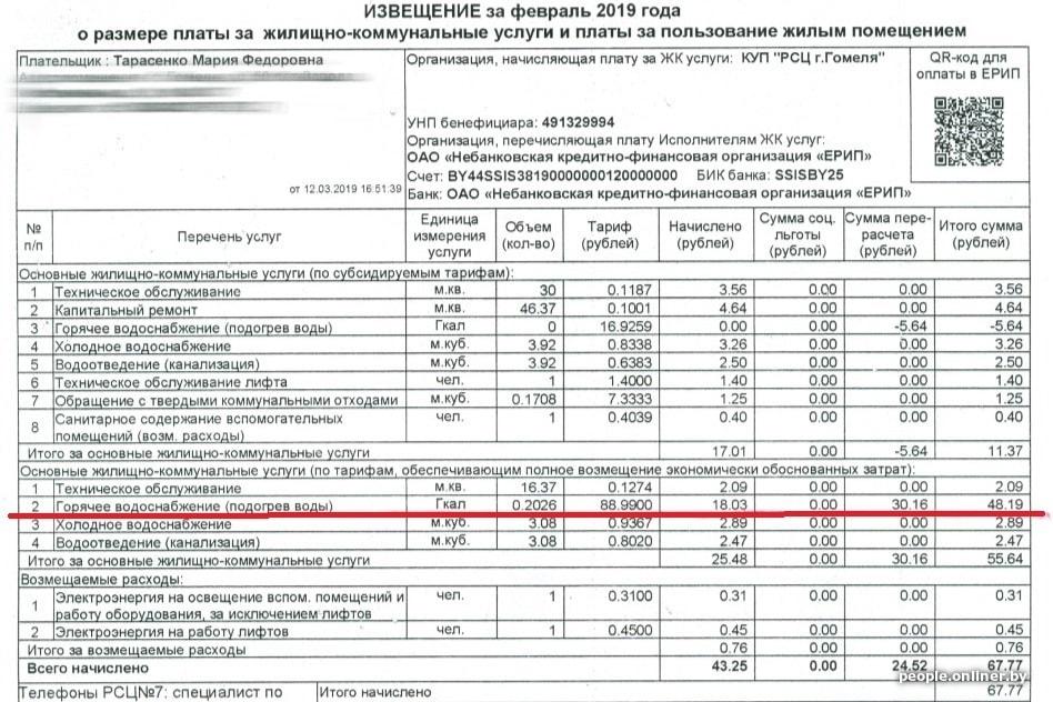 Как выглядит февральская квитанция за ЖКУ тунеядца по сравнению с январской: горячая вода подорожала в 5,3 раза
