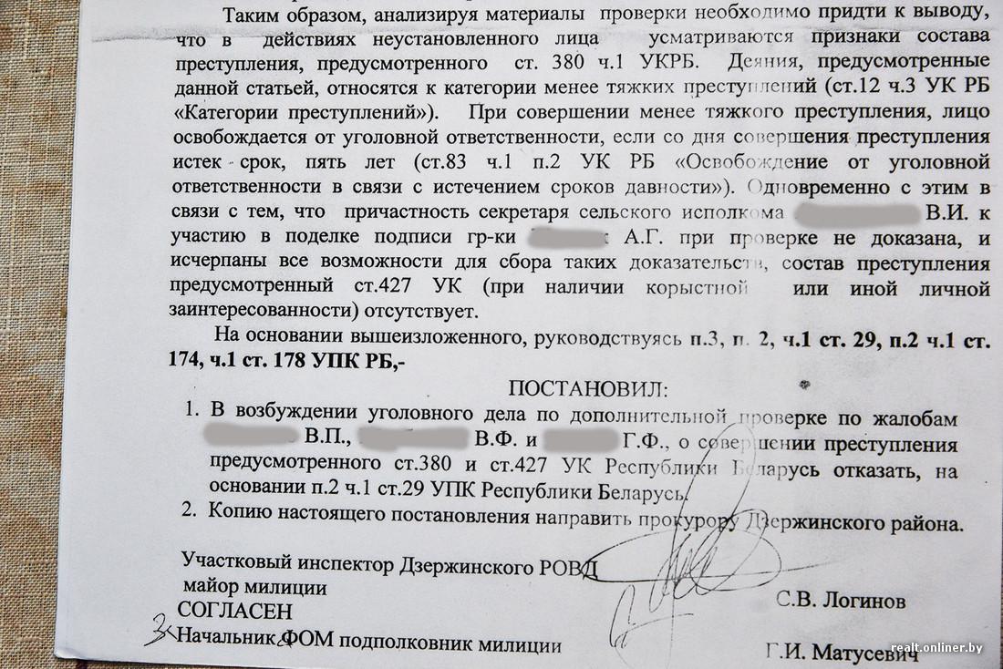 срок оспаривания наследства в беларуси