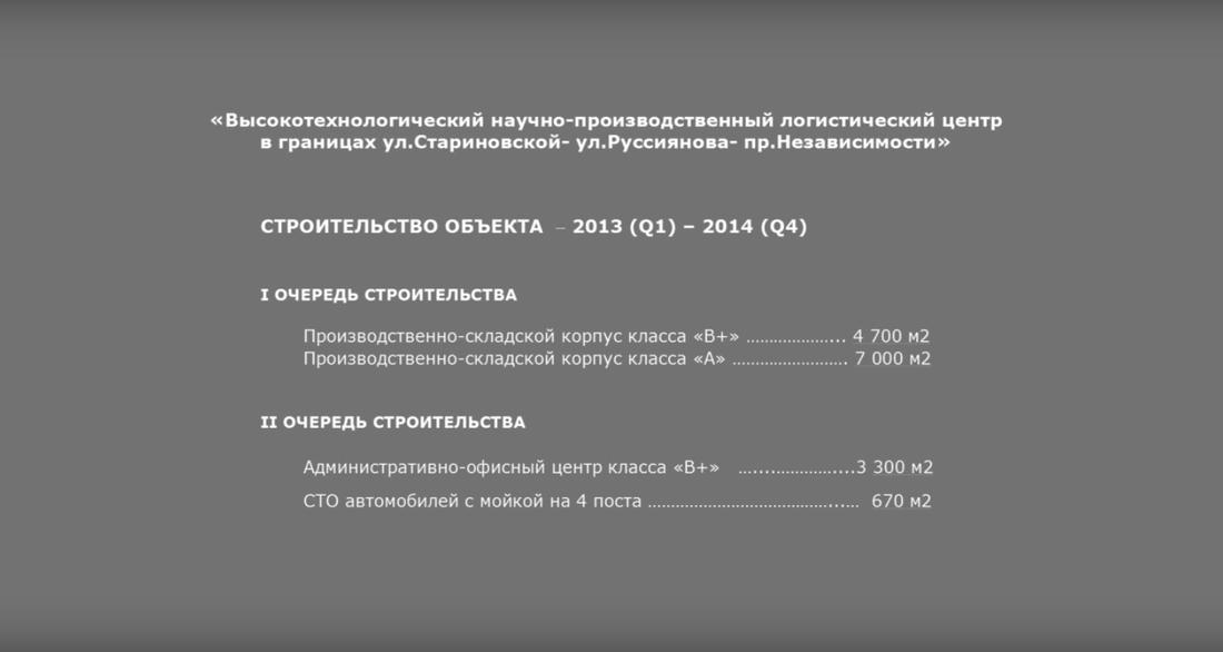 Как в Борисове бывшие друзья известного бизнесмена судились с ним из-за денег 9