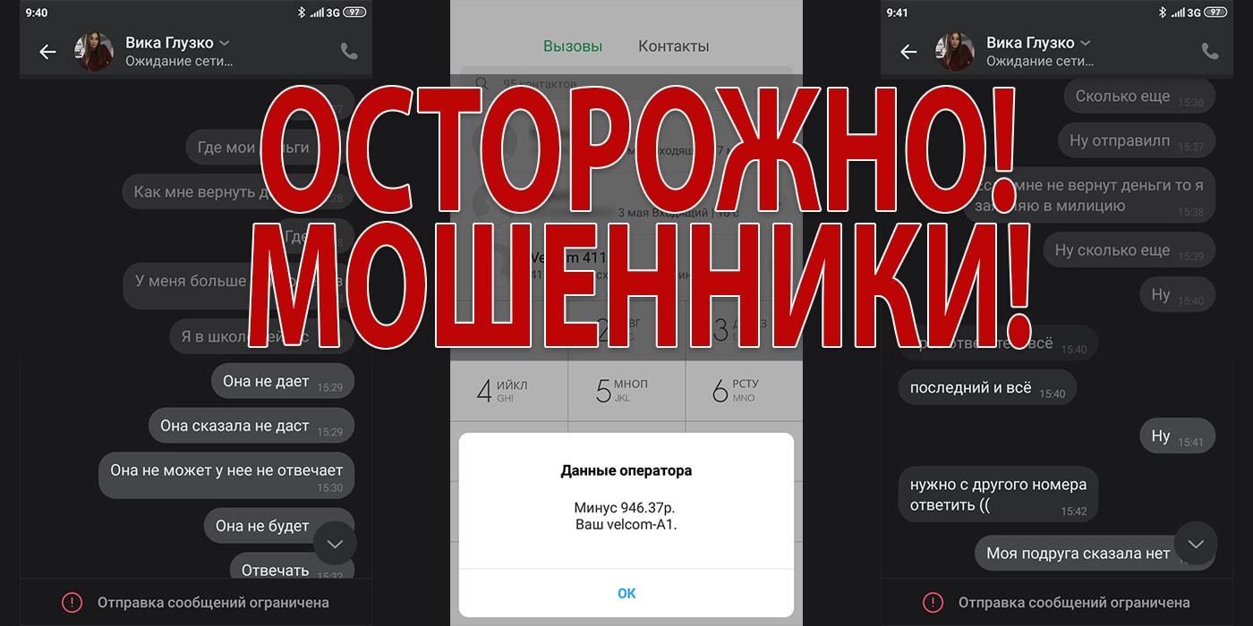 Шантаж, угрозы и «голоса»: 13-летняя девочка ушла в минус на 946 рублей