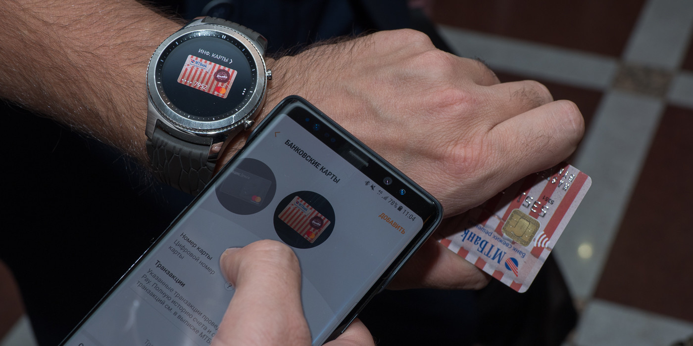 Samsung Pay заработал в Беларуси на смартфонах, купленных за рубежом
