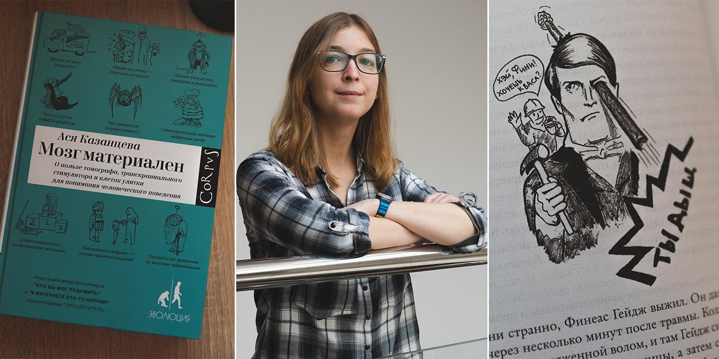 Как на лекциях о мозге зарабатывать $2000 в месяц? Спросили Асю Казанцеву о голодных до науки белорусах, звериной серьезности и иллюстрациях Навального