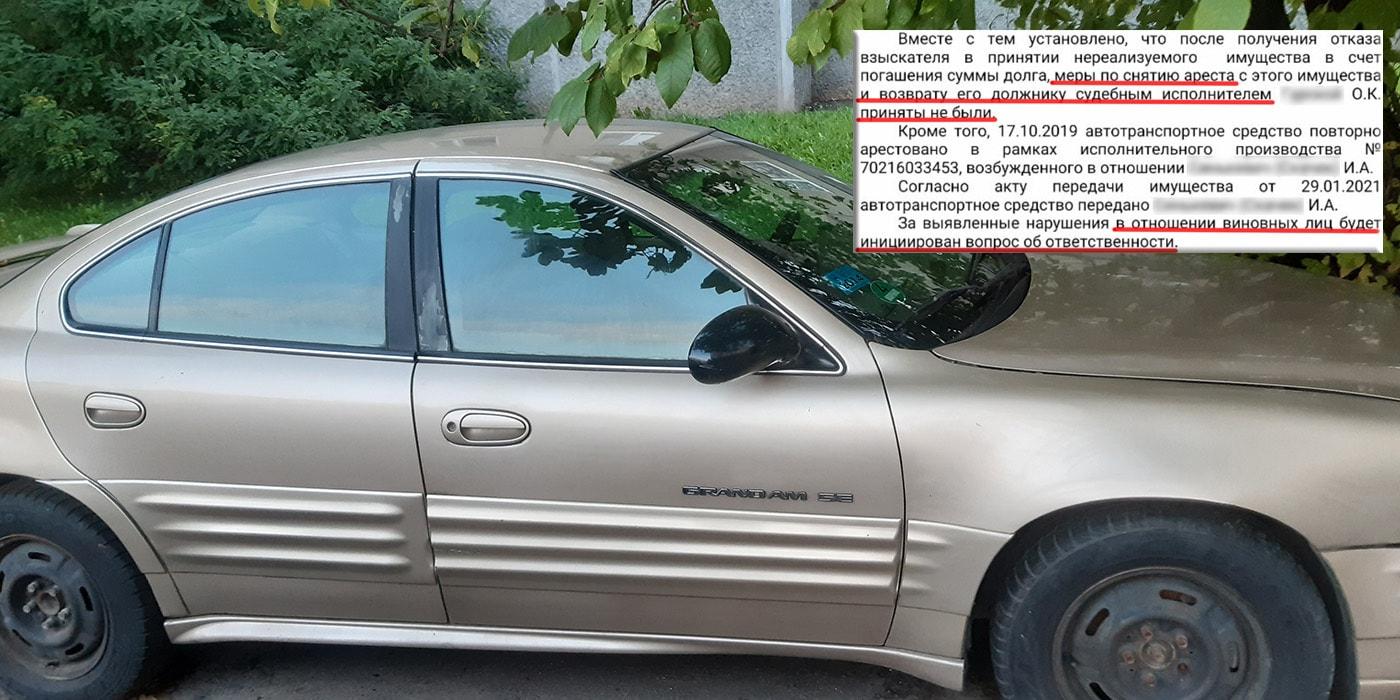 За долг в 100 рублей Pontiac отправили на штрафстоянку. Теперь владелец должен еще 4 тысячи