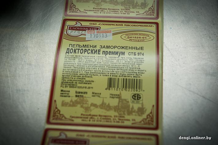 Как в Беларуси делают пельмени