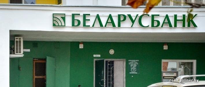 Беларусбанк приостановил выдачу льготных кредитов на жилье