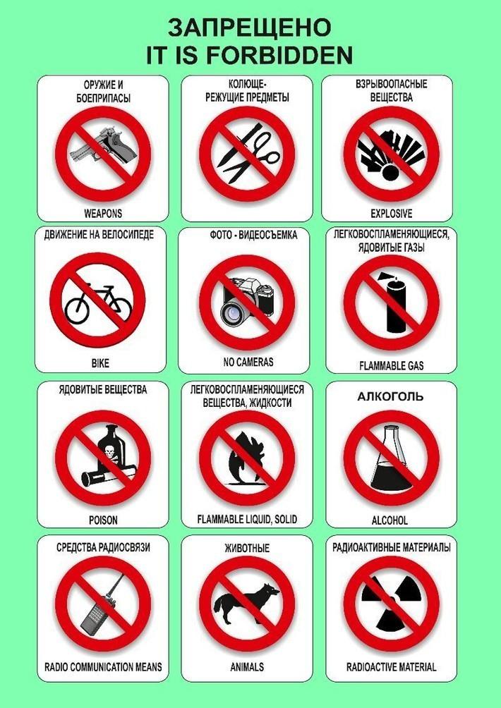 Что нельзя делать в общественных местах