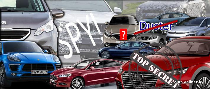 Топ-10 самых интересных автомобильных новинок 2014 года на белорусском рынке