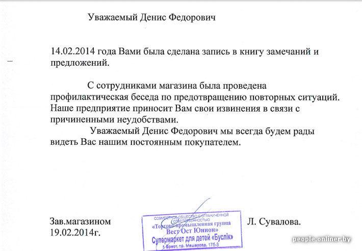 Оценка работы жэсов — книга жалоб и предложений — минский.