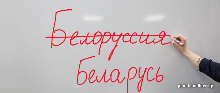 belarus  belorussiya stavim tochku  voprose