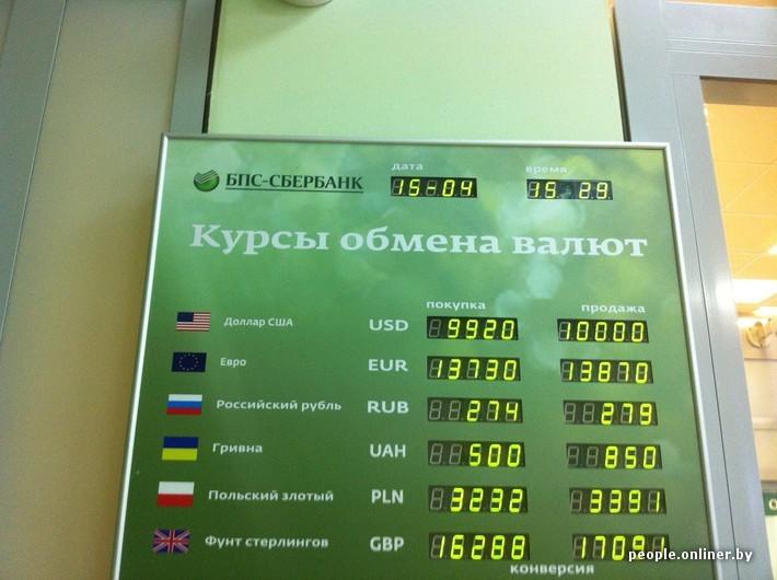 войска национальной обмен долларов на евро в сбербанке наряд украсит любую
