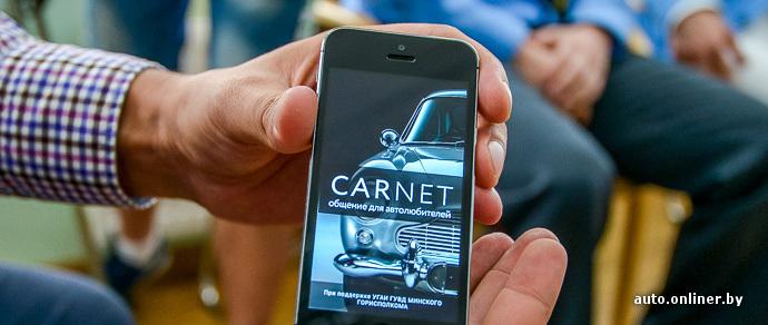 Минская ГАИ представила приложение для водителей — Carnet