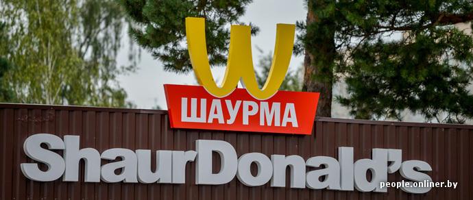 Беларусь партизанская: как в Барановичах появился ShaurDonald's