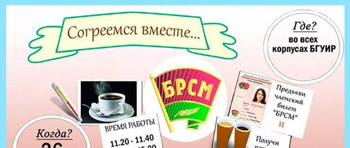 «Аттракцион щедрости» от БРСМ: по предъявлению членского билета студентам БГУИРа нальют две чашки чая