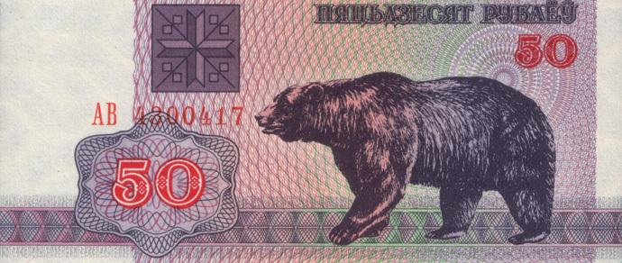 На бирже белорусский рубль укрепился к евро и российскому рублю