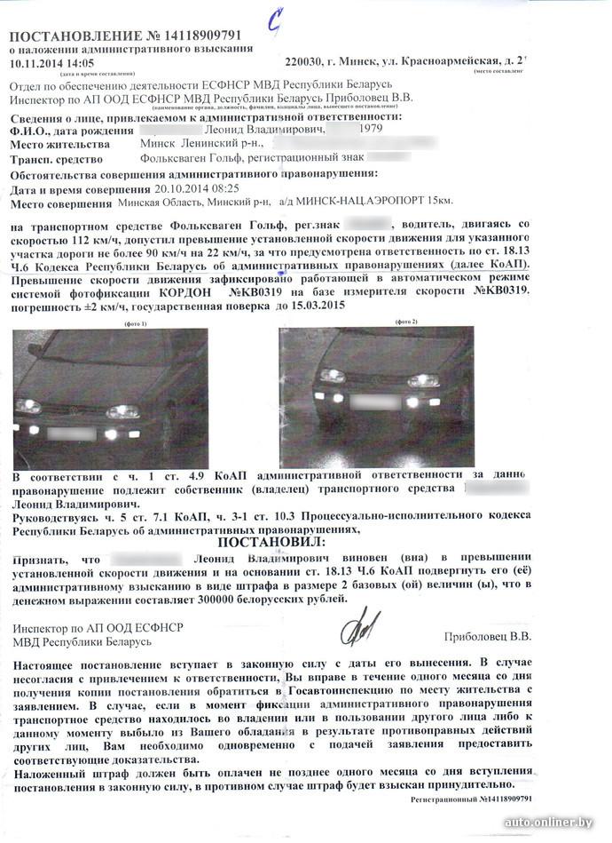 заявления на продажу машины skoda в минске