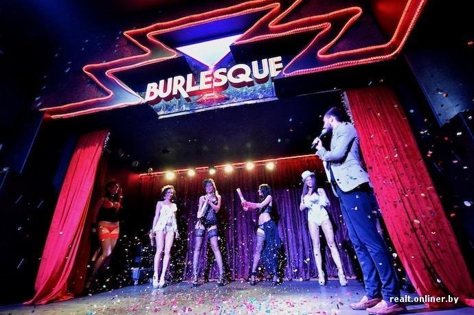Бурлеск клуб в минске ночной клуб звезды
