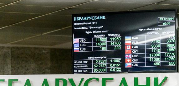 Экстренные меры Нацбанка: в Беларуси вводится 30-процентный сбор при покупке валюты