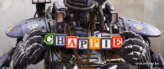 Видео: Робот по имени Чаппи - КиноПоиск