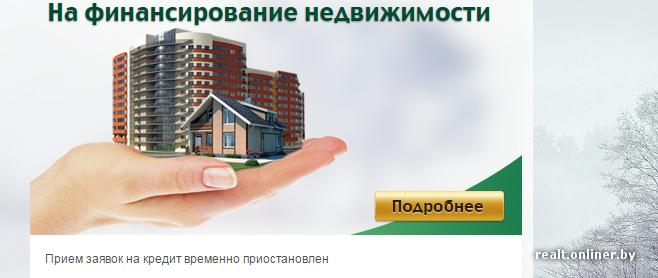 «Беларусбанк» и «Белагропромбанк» приостановили выдачу кредитов на жилье, «БПС-Сбербанк» поднял ставки до 60%