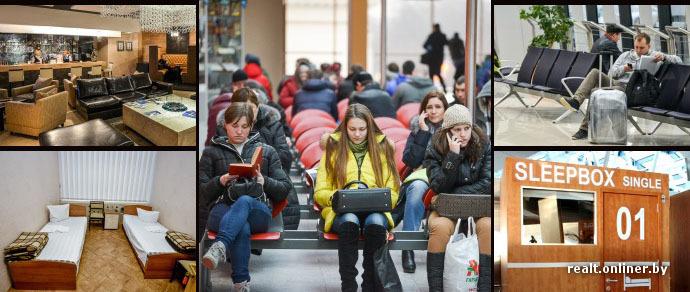 В поисках комфорта, розеток и бесплатного Wi-Fi. Сравниваем залы ожидания на вокзалах и в аэропорту