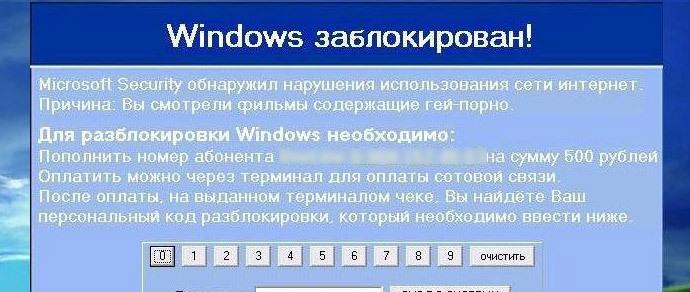 Всплывает окно заплатить за порно