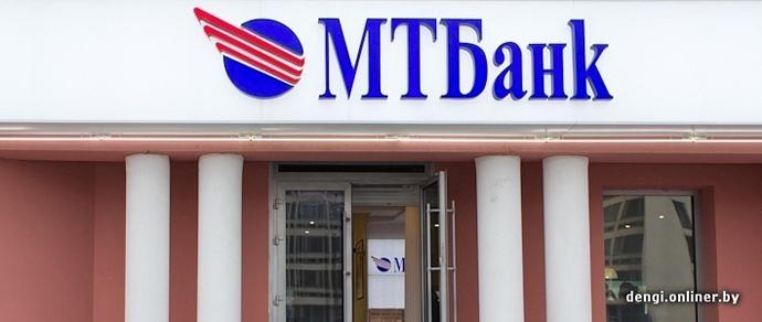 Продано: «МТБанк» перешел из рук в руки