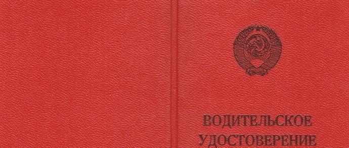 Прав нет, а ехать надо: мужчина предъявил сотрудникам ГАИ водительское удостоверение советского образца с чужой фотографией