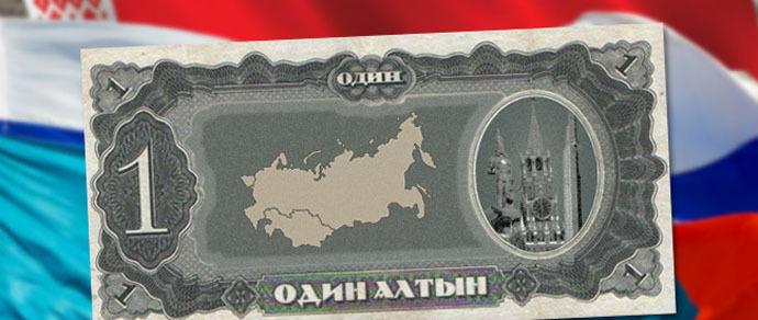 Рубль, алтын, евраз — пока в однозначном восторге от возможности введения единой валюты только нумизматы