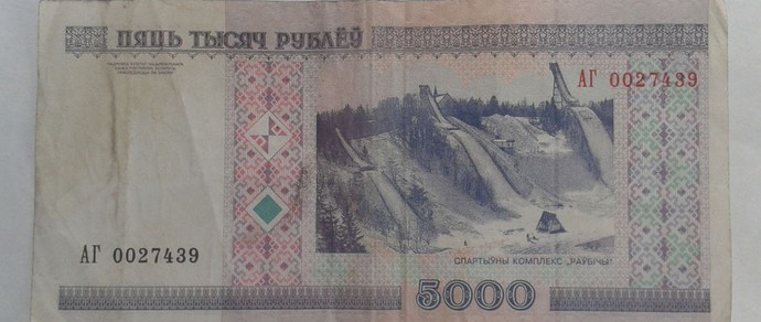 За банкноту номиналом 5 тысяч рублей на аукционе предлагают почти $2 тысячи. И это только начало