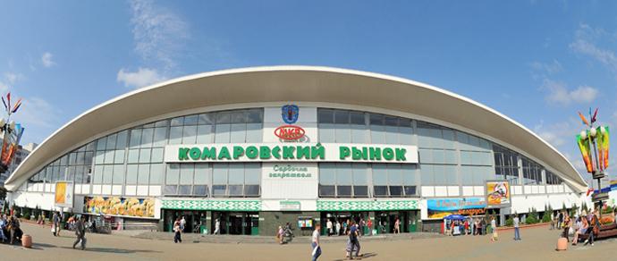 Комаровского рынка: