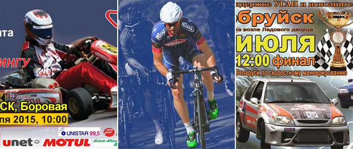 Велоспорт, картинг, маневрирование. Куда сходить в эти выходные