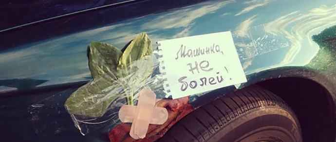 Фотофакт: владелец BMW ездит по Солигорску с приклеенным к поврежденному крылу подорожником