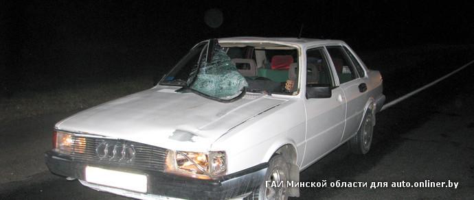 В Смолевичском районе водитель Audi 80 насмерть сбил пешехода, перебегавшего проезжую часть